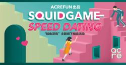 "10/17 SpeedDating-""Squid Game"" ,New York"